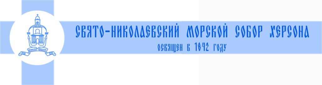 Свято-Николаевский морской собор Херсона